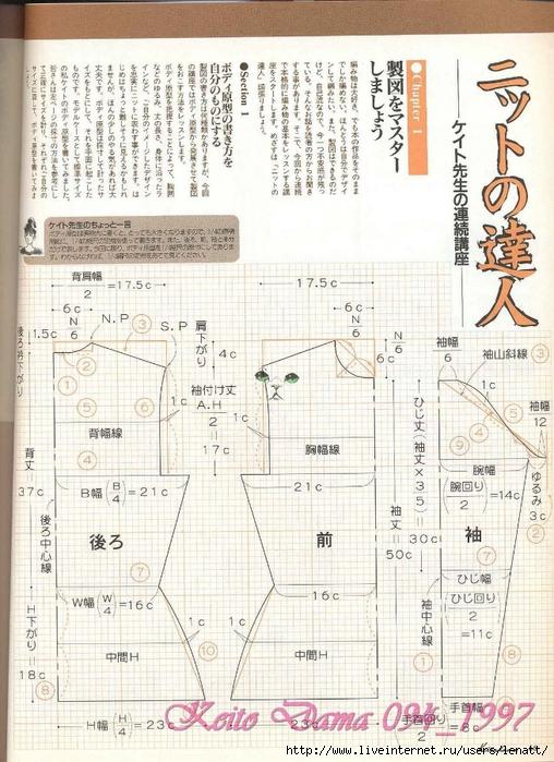 Keito Dama 094_1997 053 (508x700, 323Kb)