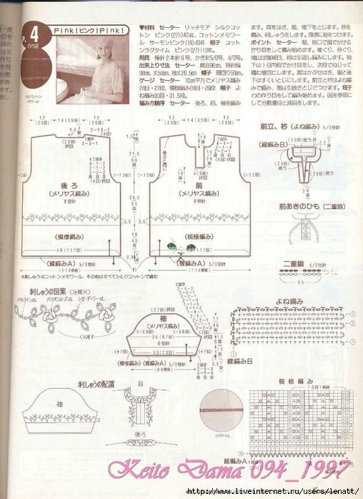 Keito Dama 094_1997 055 (508x700, 288Kb)