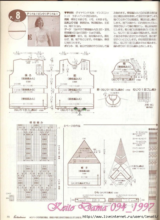 Keito Dama 094_1997 060 (508x700, 285Kb)