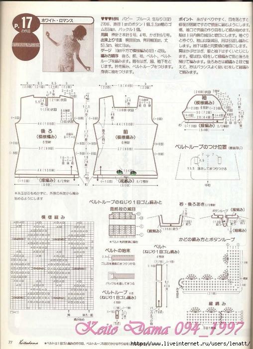Keito Dama 094_1997 064 (508x700, 302Kb)