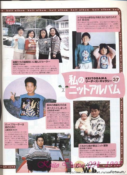 Keito Dama 094_1997 066 (508x700, 353Kb)