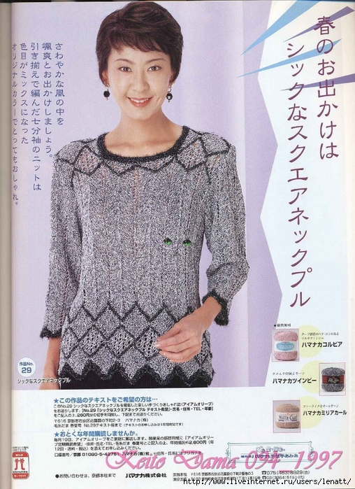 Keito Dama 094_1997 076 (508x700, 339Kb)