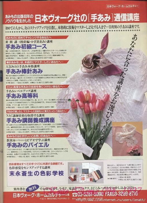 Keito Dama 094_1997 078 (508x700, 379Kb)