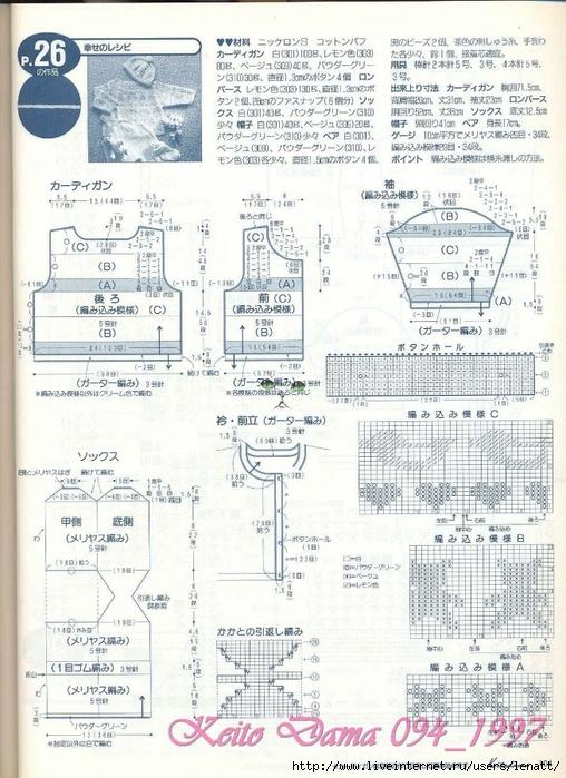 Keito Dama 094_1997 084 (508x700, 308Kb)