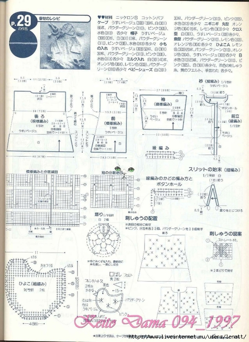 Keito Dama 094_1997 086 (508x700, 300Kb)