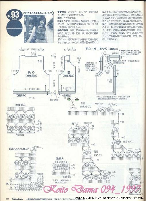 Keito Dama 094_1997 091 (508x700, 283Kb)