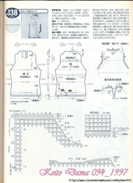 Keito Dama 094_1997 102 (508x700, 278Kb)