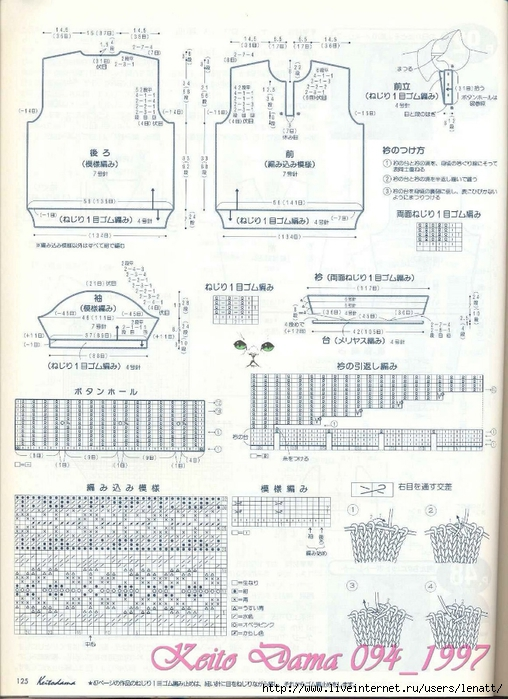 Keito Dama 094_1997 105 (508x700, 288Kb)
