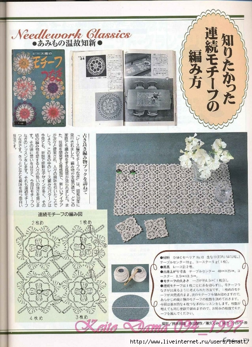 Keito Dama 094_1997 111 (508x700, 358Kb)