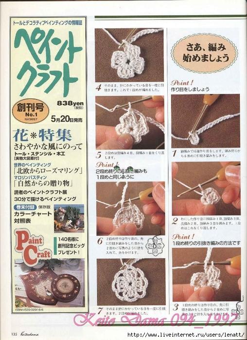 Keito Dama 094_1997 112 (508x700, 343Kb)