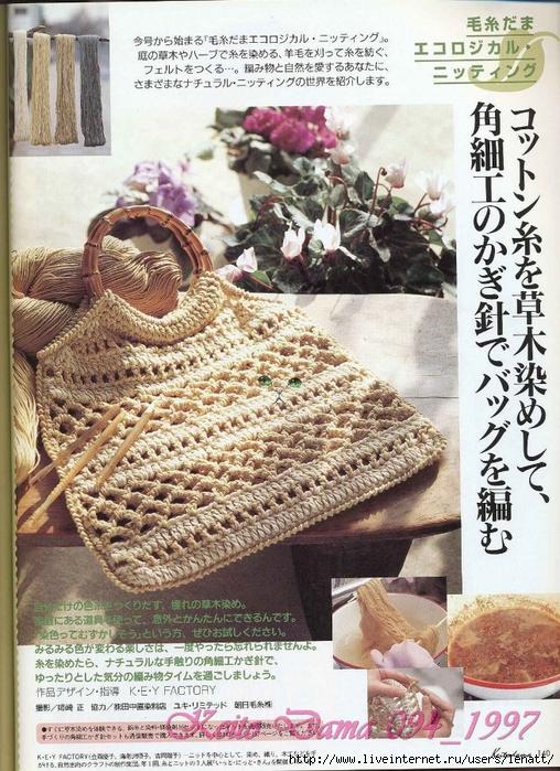 Keito Dama 094_1997 117 (508x700, 373Kb)