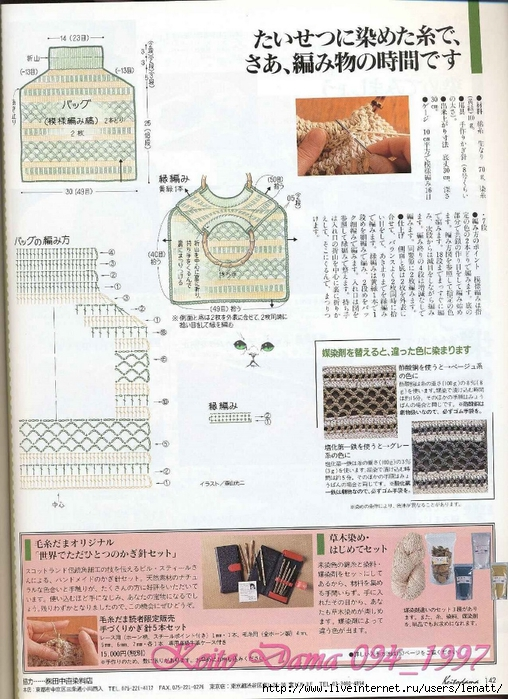 Keito Dama 094_1997 119 (508x700, 322Kb)