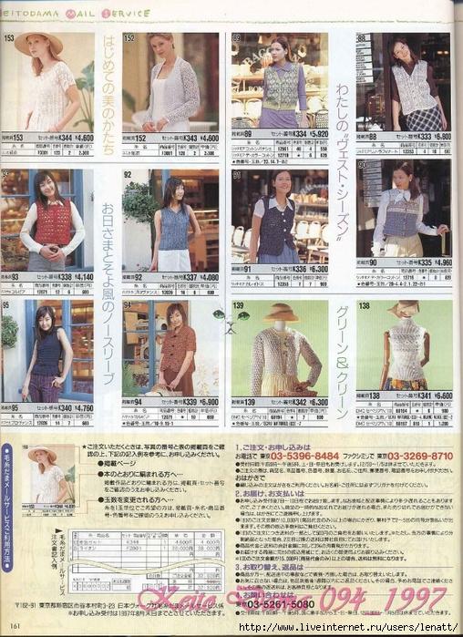 Keito Dama 094_1997 124 (508x700, 375Kb)