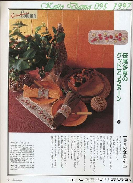 Keito Dama 095_1997 013 (508x700, 319Kb)