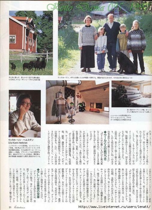 Keito Dama 095_1997 019 (508x700, 357Kb)