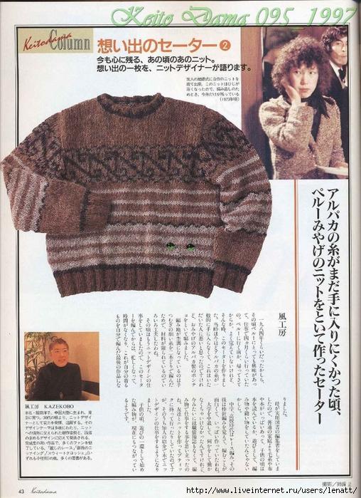 Keito Dama 095_1997 041 (508x700, 336Kb)