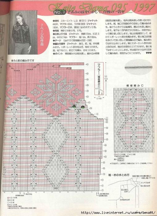 Keito Dama 095_1997 050 (508x700, 338Kb)