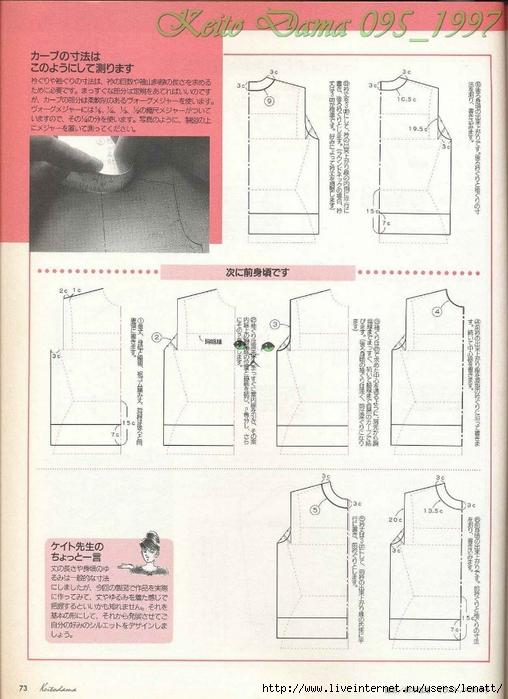 Keito Dama 095_1997 057 (508x700, 255Kb)
