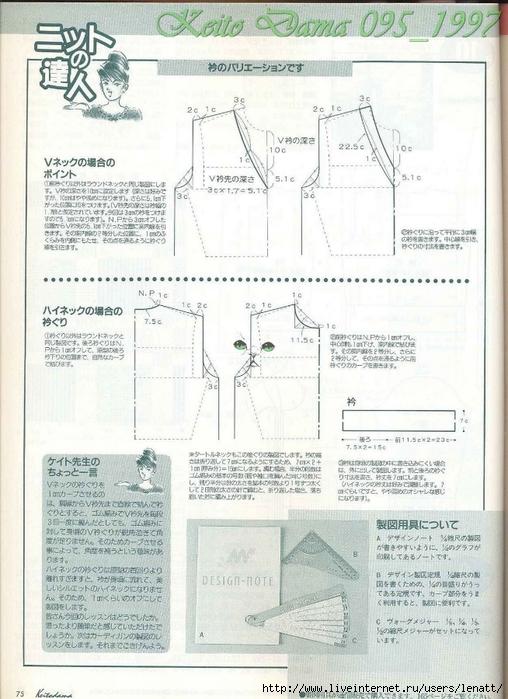 Keito Dama 095_1997 059 (508x700, 274Kb)