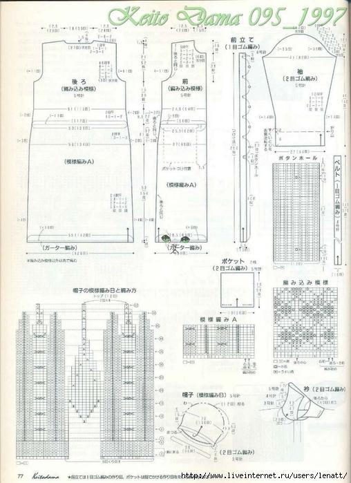 Keito Dama 095_1997 061 (508x700, 263Kb)
