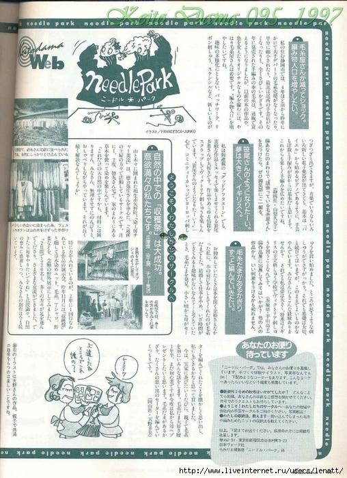 Keito Dama 095_1997 070 (508x700, 345Kb)