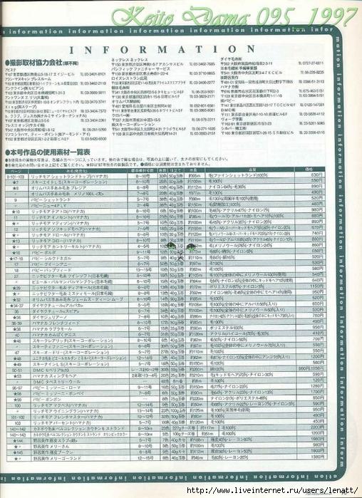 Keito Dama 095_1997 072 (508x700, 354Kb)