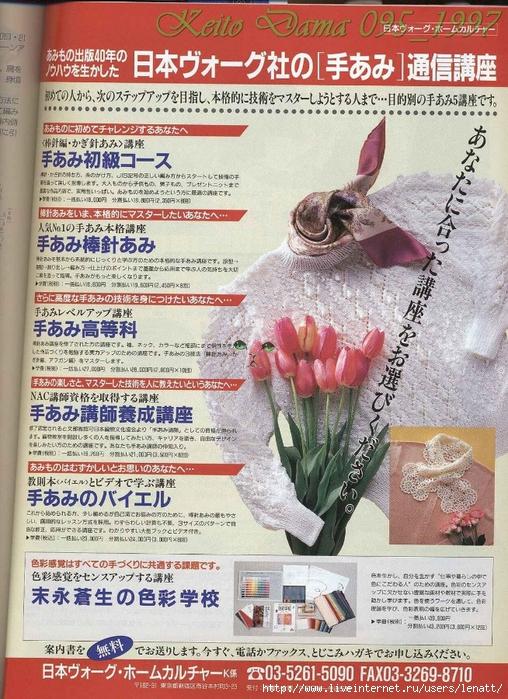 Keito Dama 095_1997 088 (508x700, 385Kb)