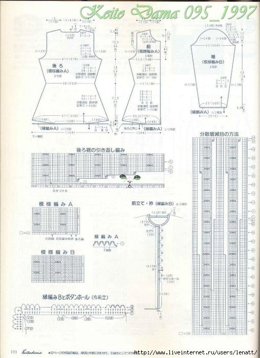Keito Dama 095_1997 093 (508x700, 256Kb)