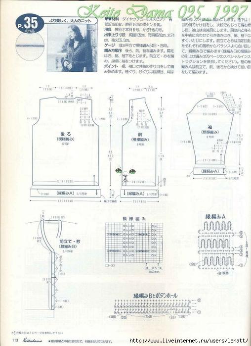Keito Dama 095_1997 095 (508x700, 245Kb)