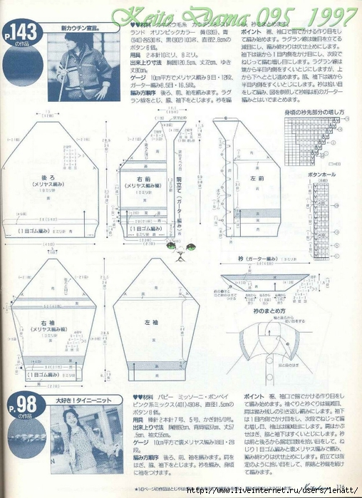 Keito Dama 095_1997 098 (508x700, 286Kb)