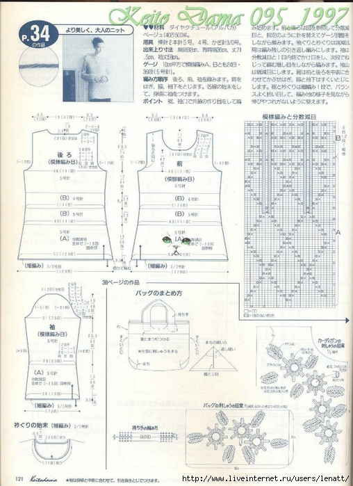 Keito Dama 095_1997 103 (508x700, 281Kb)