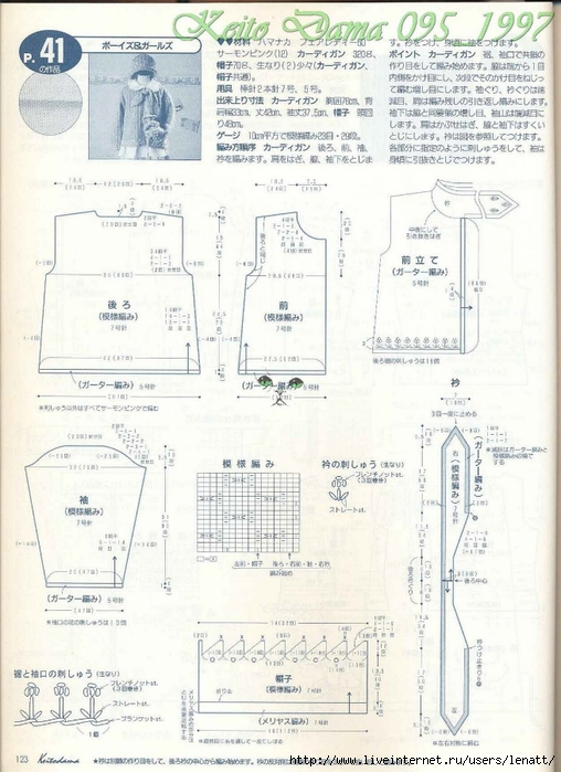 Keito Dama 095_1997 105 (508x700, 264Kb)