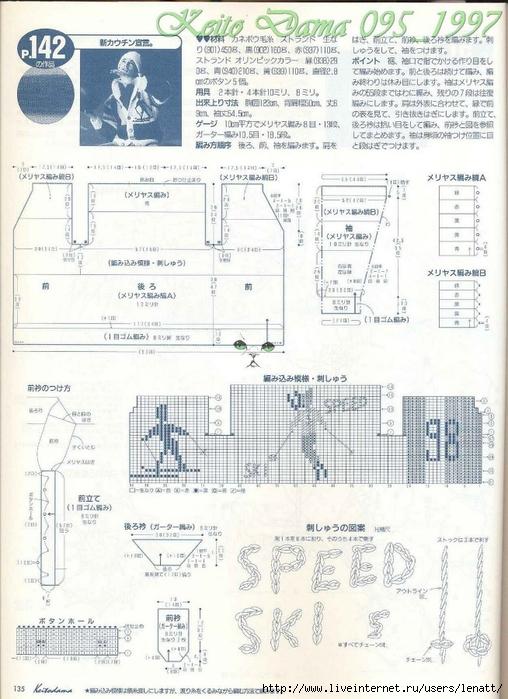 Keito Dama 095_1997 117 (508x700, 283Kb)