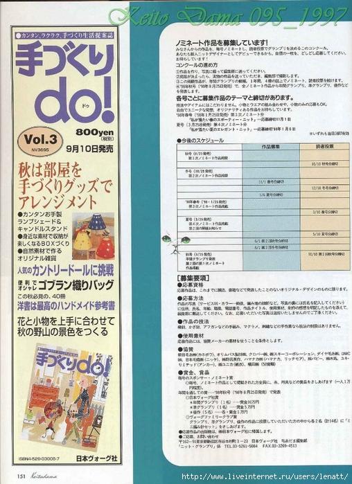 Keito Dama 095_1997 131 (508x700, 325Kb)