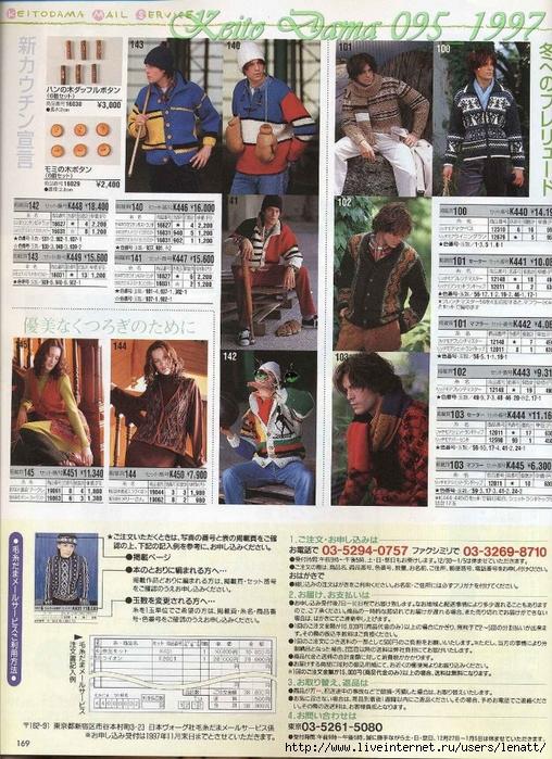 Keito Dama 095_1997 143 (508x700, 379Kb)