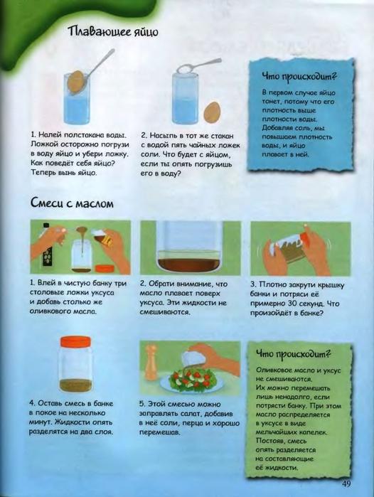 100 занимательных экспериментов (Андрус, Найтон) * Запорожский форум - мамочки Дарника