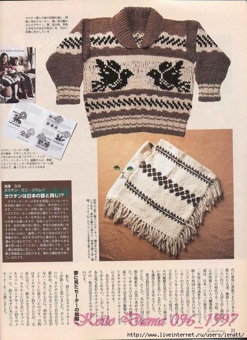 Keito Dama 096_1997 020 (507x700, 351Kb)