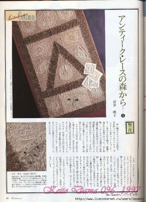 Keito Dama 096_1997 042 (507x700, 333Kb)