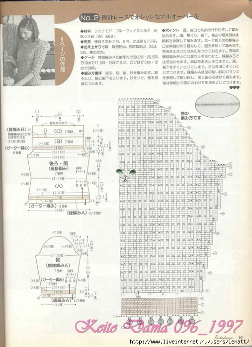 Keito Dama 096_1997 049 (507x700, 272Kb)