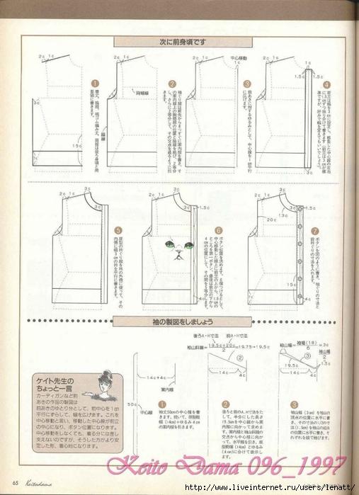 Keito Dama 096_1997 054 (507x700, 224Kb)