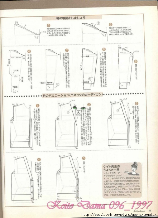 Keito Dama 096_1997 055 (507x700, 219Kb)