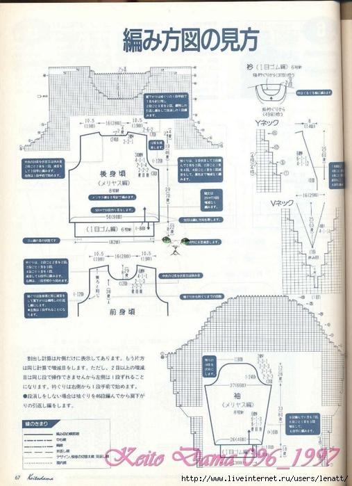 Keito Dama 096_1997 056 (507x700, 263Kb)