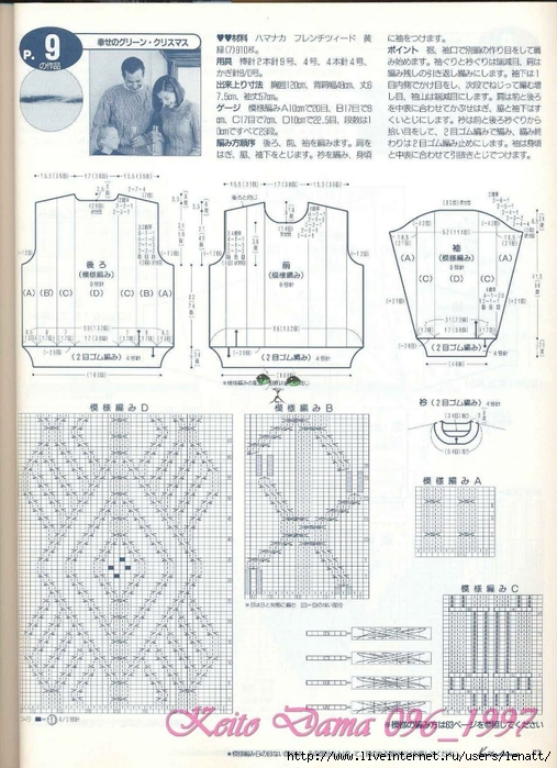 Keito Dama 096_1997 061 (507x700, 290Kb)