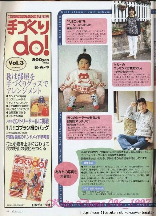 Keito Dama 096_1997 069 (507x700, 359Kb)