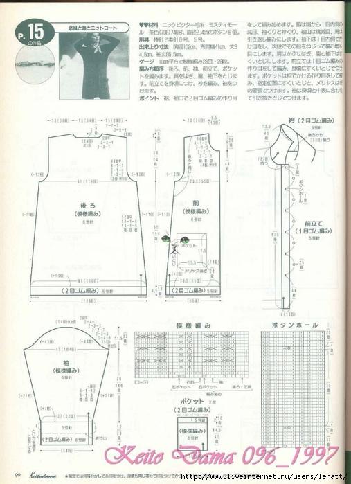 Keito Dama 096_1997 083 (507x700, 234Kb)