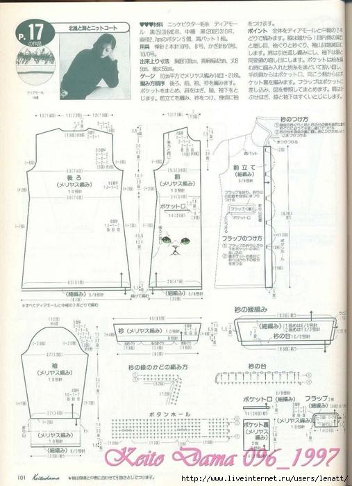 Keito Dama 096_1997 085 (507x700, 251Kb)