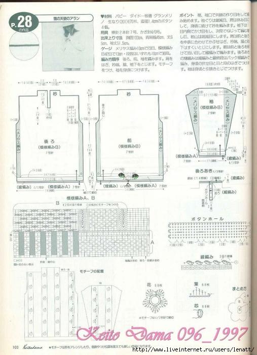 Keito Dama 096_1997 087 (507x700, 250Kb)