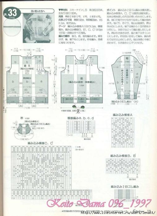 Keito Dama 096_1997 092 (507x700, 260Kb)