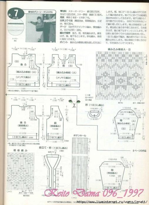 Keito Dama 096_1997 096 (507x700, 274Kb)