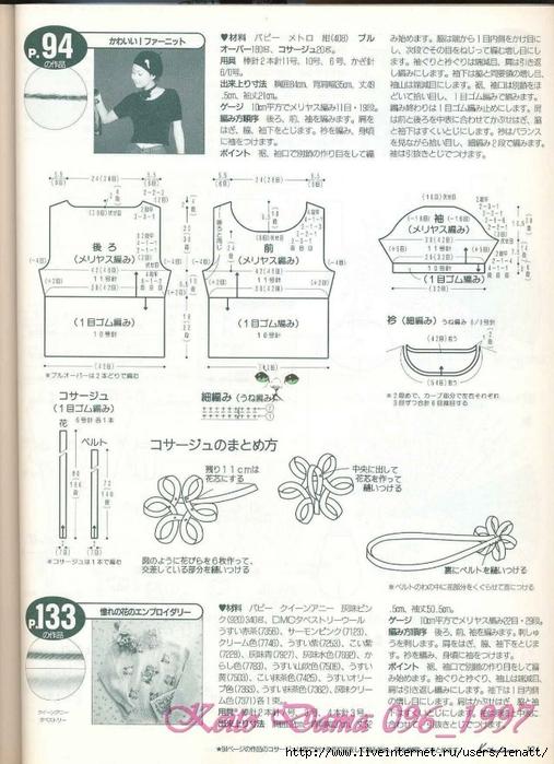 Keito Dama 096_1997 108 (507x700, 267Kb)